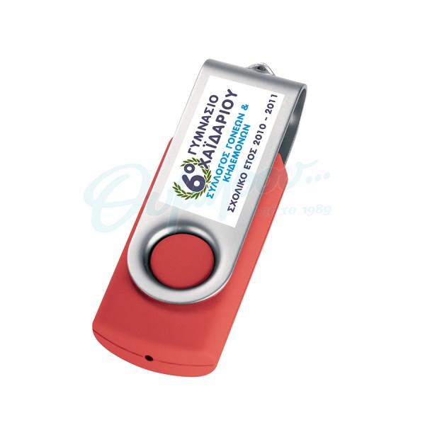 USB με τύπωμα