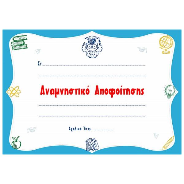 Δίπλωμα αποφοίτησης