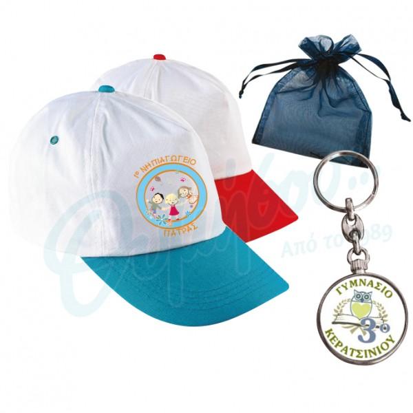 Καπέλο και μπρελόκ